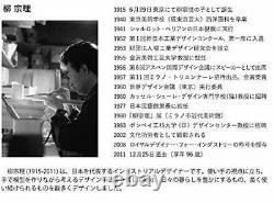 Sori Yanagi Bol Inox 5 Pièces Set Complet 13.16.19.23.27cm Fabriqué Au Japon